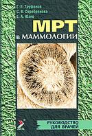Труфанов Г.Е. МРТ в маммологии