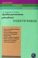 Труфанов Г.Е. Лучевая диагностика заболеваний надпочечников