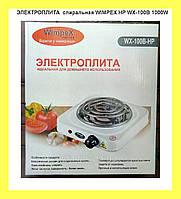 ЭЛЕКТРОПЛИТА  спиральная WIMPEX HP WX-100B 1000W!Акция