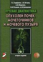 Труфанов Г.Е, Петров С.Б. Лучевая диагностика опухолей почек, мочеточников и мочевого пузыря