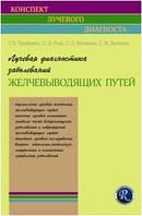 Труфанов Г.Е. Лучевая диагностика заболеваний желчевыводящих путей