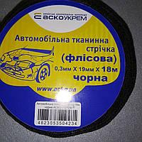 Тканевая лента 0,3mm X 19mm X 18m (флис) черная /Стрічка автомобільна тканинна (фліс) 0,3mm X 19mm X 18m чорна