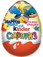 Яйцо шоколадное Kinder Surprise Happos family / Киндер Сюрприз Семья Хаппос
