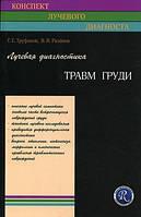 Труфанов Г. Е., Рязанов В. В. Лучевая диагностика травм груди