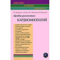 Труфанов Г.Е. Лучевая диагностика кардиомиопатий (Конспект лучевого диагноста)