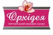 """Магазин """"Орхідея"""", Перукарський салон """"Орхідея"""""""