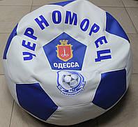 Кресло бескаркасное в виде мяча ФК Черноморец