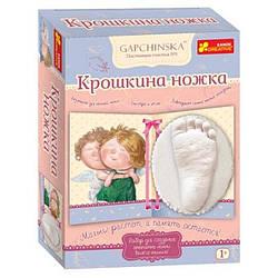 Набір для творчості Крошкина ніжка (15147004Р)
