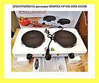 ЭЛЕКТРОПЛИТА дисковая WIMPEX HP WX-200A 2000W!Хит