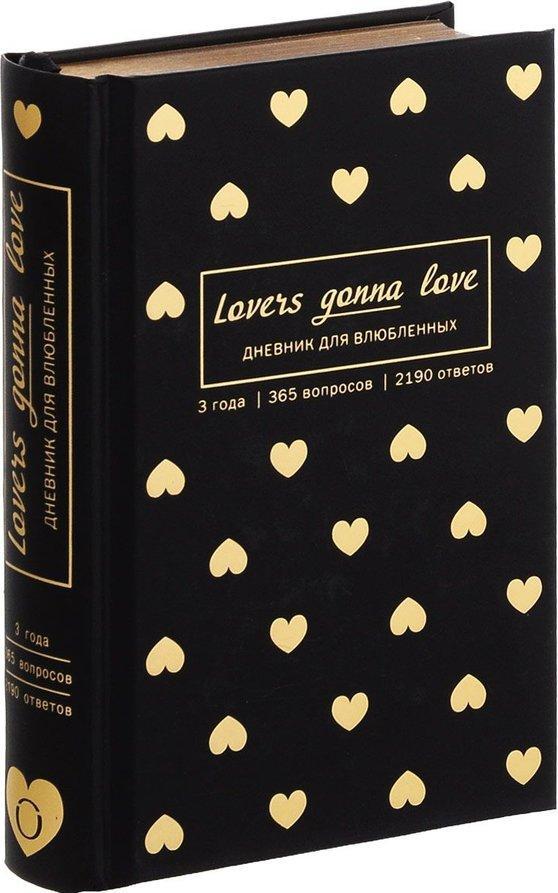 Дневник Пятибук Lovers Gonna Love 3 года 365 вопросов для влюбленных на каждый день