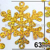 (20гр ≈ 36шт) Снежинки ЗОЛОТИСТЫЕ БОЛЬШИЕ d=63мм (пайетки голограмма) Цена за упаковку 20грамм