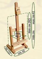 Мольберт деревянный Мод. 54