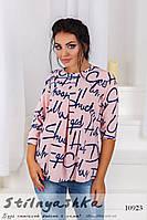 Блузка большого размера с надписями пудра