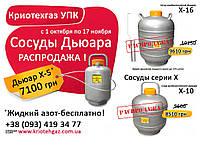 Сосуды для жидкого азота X-5