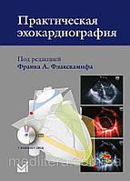 Флакскампф Практическая эхокардиография + CD