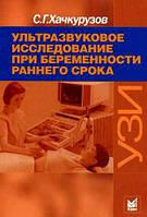 Хачкурузов С.Г. Ультразвуковое исследование при беременности раннего срока