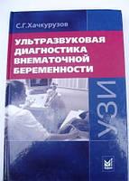 Хачкурузов С. Г. Ультразвуковая диагностика внематочной беременности