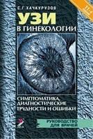 Хачкурузов С. Г. УЗИ в гинекологии. Симптоматика, диагностические трудности и ошибки