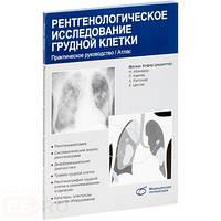 Хофер М. Рентгенологическое исследование грудной клетки