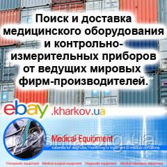 Доставка мед. оборудование из США и Европы