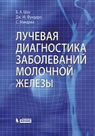 Шах Б. А., Фундаро Дж. М., Мандава С. Лучевая диагностика заболеваний молочной железы