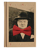"""Книга """"Законы лидерства. Уинстон Черчилль"""""""