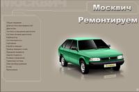 М-2141 (Святогор)