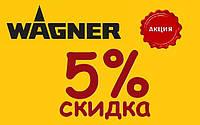 АКЦИЯ! Скидка — 5% на все модели краскопультов WAGNER!