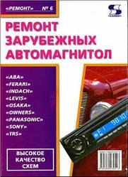 Ремонт зарубежных автомагнитол