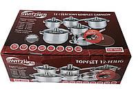 Набор посуды (кастрюль) из нержавеющей стали SWITZNER 9992 (12 предметов)