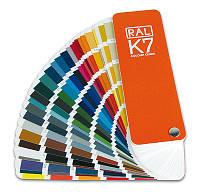 Таблица цветов RAL из Классической коллекции (К-7)