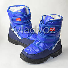Зимние детские дутики, сапоги на зиму для мальчика 28р. синие