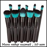 Мини набор кистей для макияжа Sigma ( реплика) 10 шт, фото 1