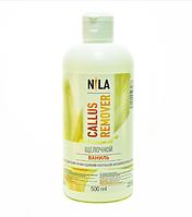 Средство для размягчения и удаления натоптышей,мазолей и огрубевшей кожи Nila (ваниль)500мл.