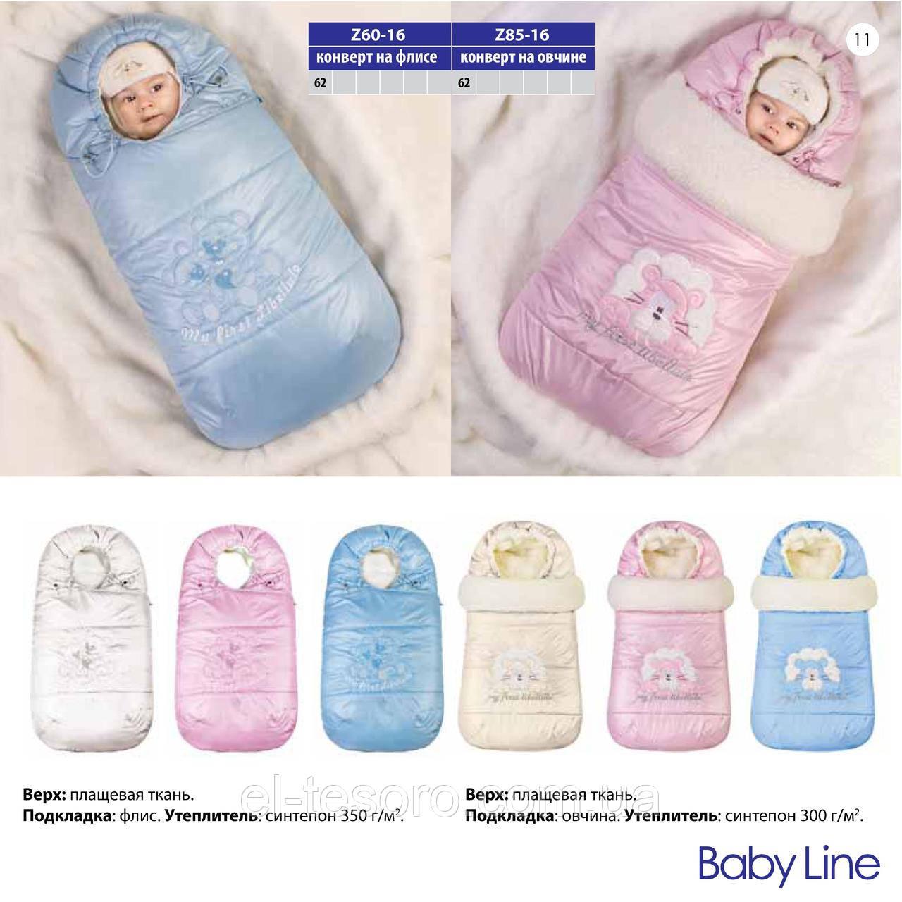 3c5c8dc2eeb9 Конверты Baby line в категории конверты для новорожденных в Украине.  Сравнить цены, купить потребительские товары на маркетплейсе Prom.ua