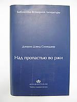 Сэлинджер Дж.Д. Над пропастью во ржи (б/у)., фото 1