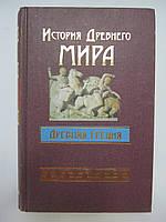 Бадак А.Н. и др. История Древнего мира. Древняя Греция (б/у).
