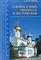 О войне и мире, прогрессе и Достоевском. А.И. Осипов.