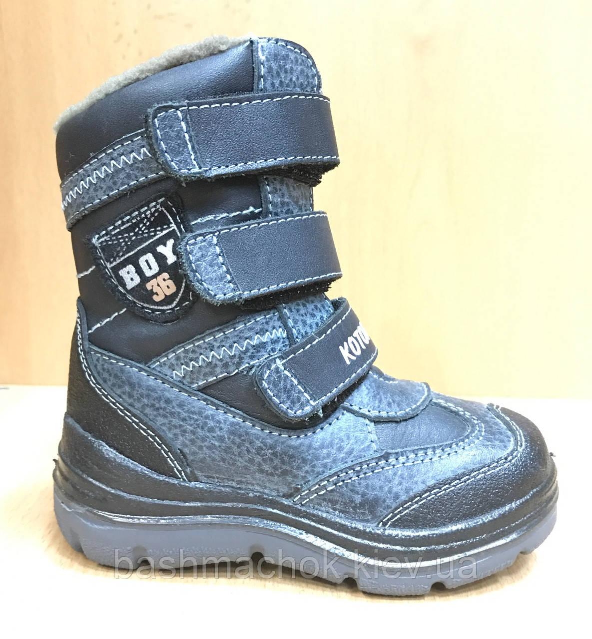 a198b5c6f Детские кожаные зимние ботинки Котофей размер 23 - Интернет-магазин детской  обуви