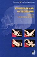 Бертон А. Краниальная остеопатия: техника и протоколы лечения