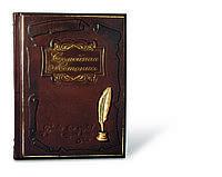 """Книга """"Семейная летопись"""" с литьем"""