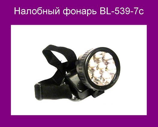 Налобный фонарь BL-539-7c!Опт