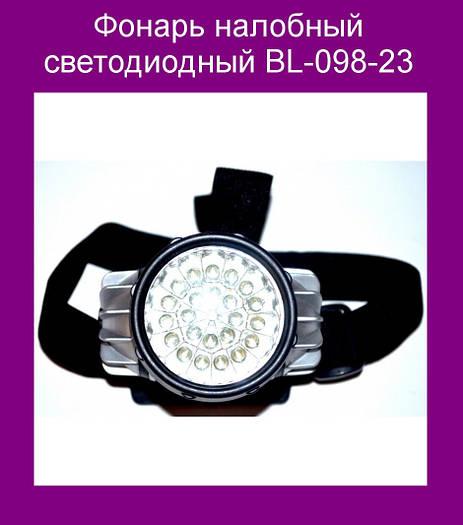 Фонарь налобный светодиодный BL-098-23!Опт