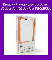 Внешний аккумулятор (power bank) Solar 30000мАч (6000мАч) PB-S30000