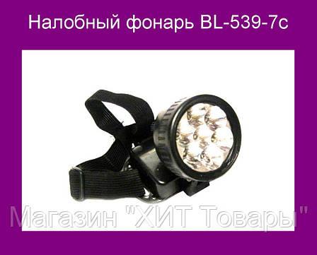 Налобный фонарь BL-539-7c!Опт, фото 2