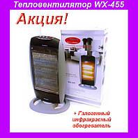 Тепловентилятор электрический галоген QUARTZ HEATER WX-455,Обогреватель галогенный!Акция