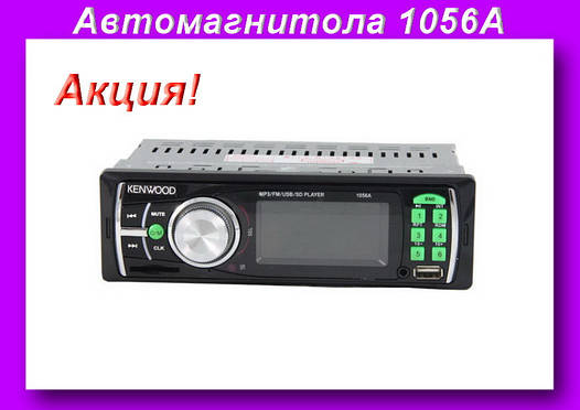 Автомагнитола 1056A USB MP3 магнитола,Магнитола в авто,Автомагнитола!Акция