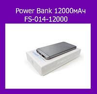 Внешний аккумулятор (Power Bank) 12000мАч FS-014-12000