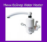 Мини бойлер Water Heater!Опт