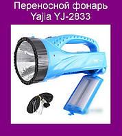 Переносной фонарь Yajia YJ-2833!Акция